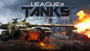 League of Tanksに課金は必要なのか?