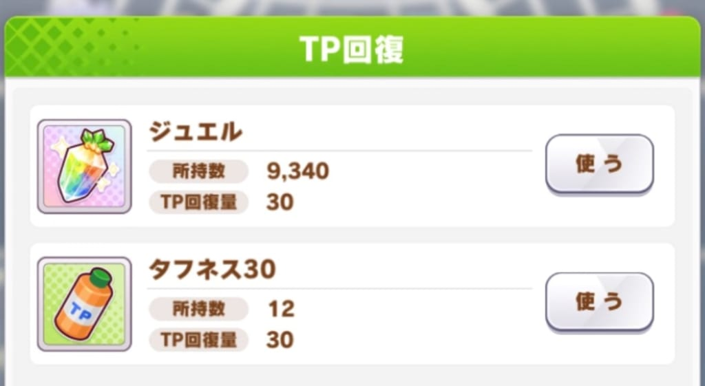 TPやRPの回復で使用