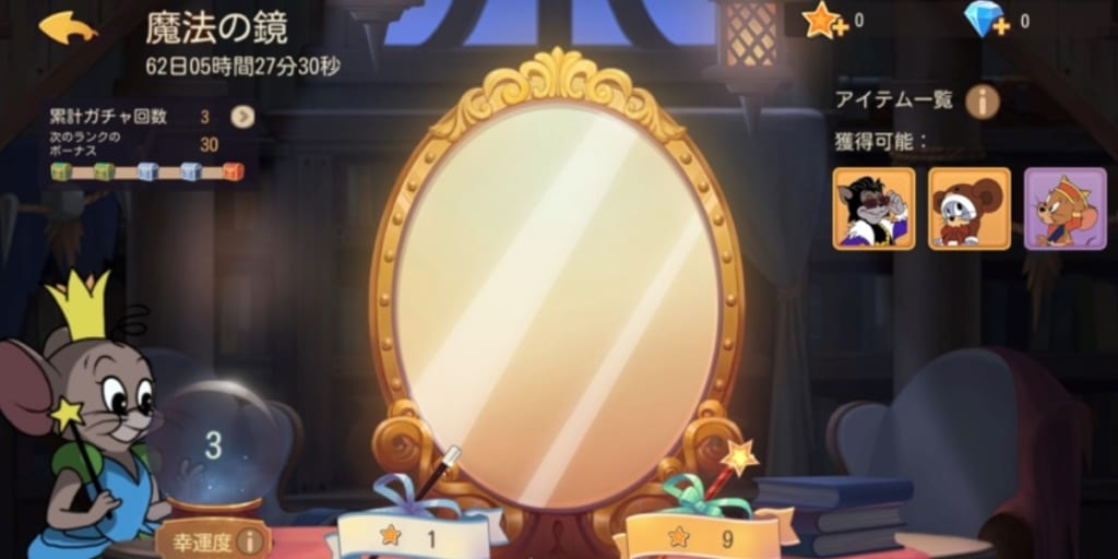 魔法の鏡(ガチャ)