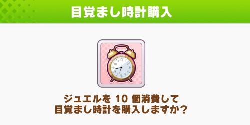 目覚まし時計の購入