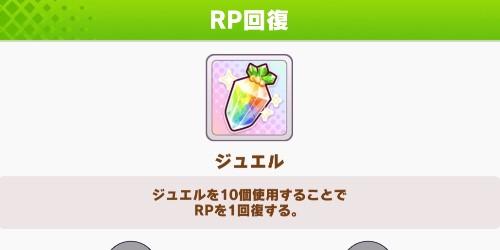 RPの回復