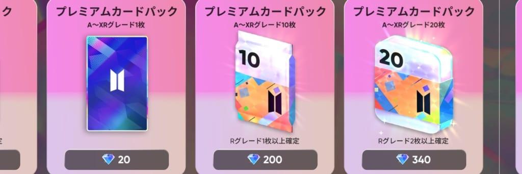 カードパック