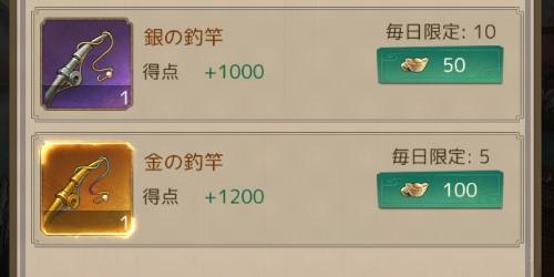 釣り竿の購入