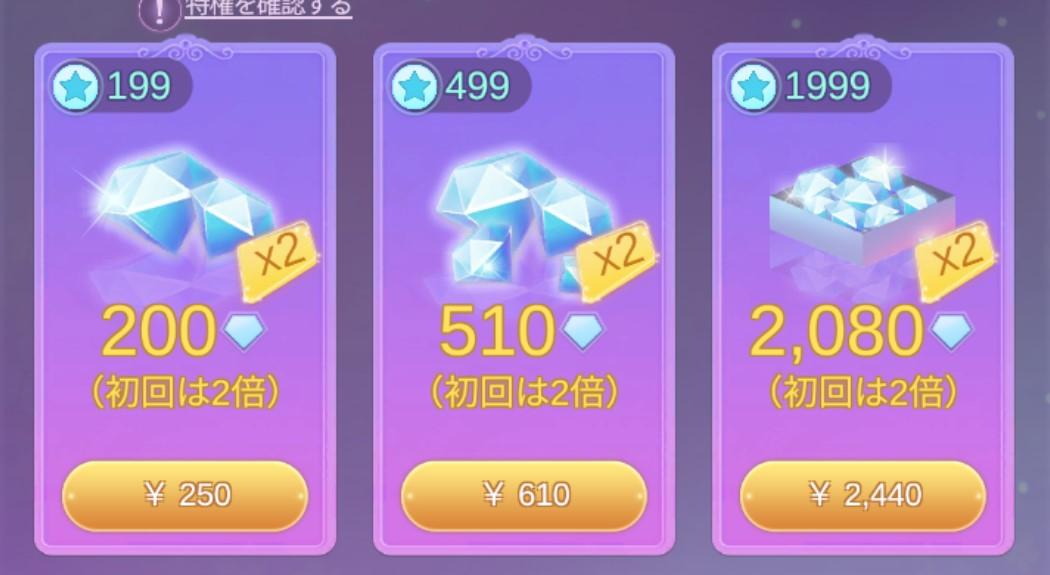 ダイヤモンド購入