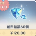 創世結晶60