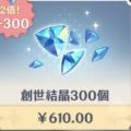 創世結晶300