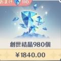 創世結晶×980