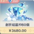 創世結晶×1,980