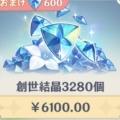 創世結晶×3,280