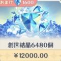 創世結晶×6480
