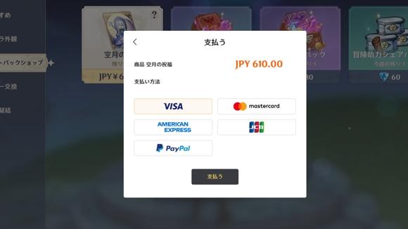 支払い方法を選択して購入
