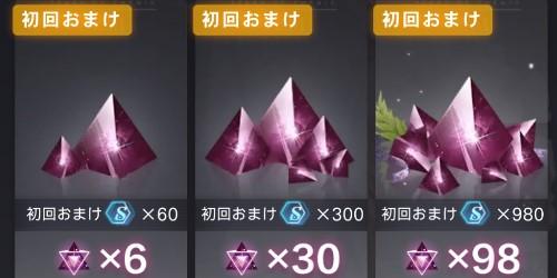 ステラ水晶