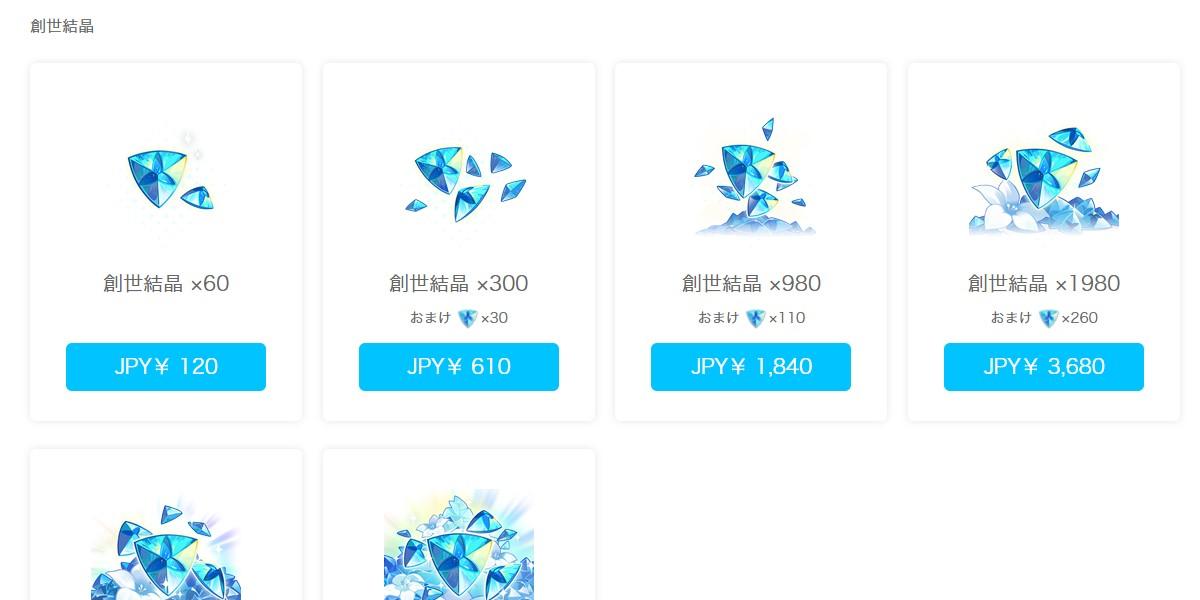 原神_公式サイト5