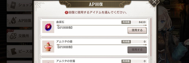 APやBPの回復